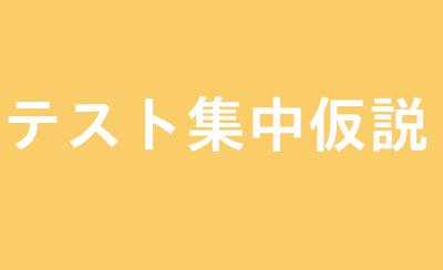 テスト集中仮説