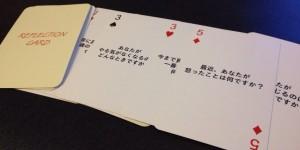 リフレクションカード!