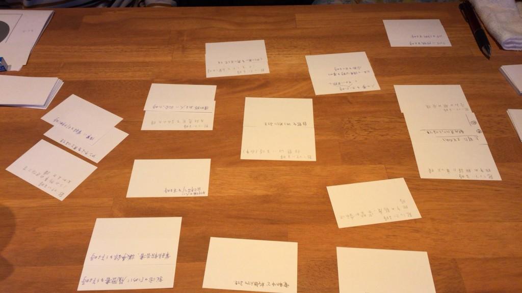 こんな感じでカードに書き出していきます。