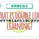 1つ上のステージの学びをつくる。知っとくべきダブルループ学習とは